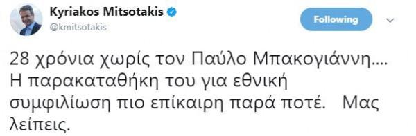mpakosdf2