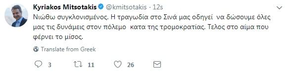 kyriakos tweet (2)