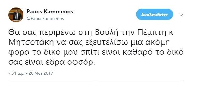 tweet Kammenos