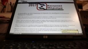 koinoniko_merisma