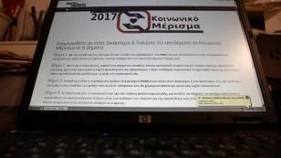 tin-paraskeui-katabaletai-to-koinwniko-merisma_1.w_l
