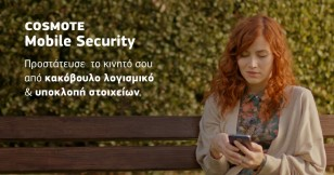 COSMOTE_MOBILE_SECURITY (2)