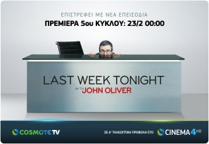 COSMOTETV_CINEMA4HD_JohnOliver