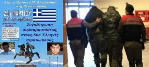 stratiotikoi_thessaloniki_parelasi-708