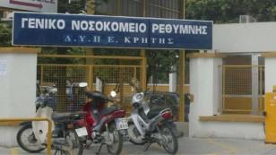 nosokomeio-rethimnoy