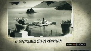 COSMOTE-HISTORY_Μηχανή-του-Χρόνου-1