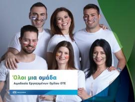 OTE-Imera-Ethelonti-Aimodoti-2018