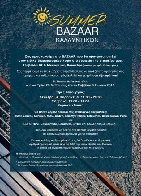 bazaar estee lauder 2018, σαραντης bazaar 2018