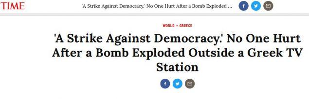 Διεθνή ΜΜΕ για τη βόμβα στον ΣΚΑΪ: Η χώρα έχει μακρύ παρελθόν πολιτικής βίας