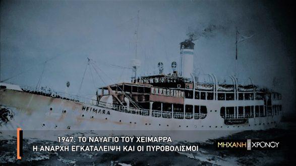 Ο «ελληνικός Τιτανικός», το ναυάγιο του πλοίου «Χειμάρρα», στο επίκεντρο του νέου επεισοδίου της «Μηχανής του Χρόνου»