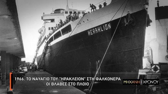 H «Μηχανή του Χρόνου» παρουσιάζει το ναυάγιο της Φαλκονέρας στο COSMOTE HISTORY HD