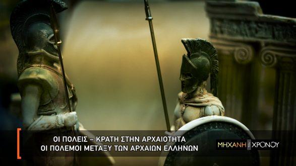 COSMOTE HISTORY HD: Οι πόλεις - κράτη της αρχαιότητας, στη «Μηχανή του Χρόνου»