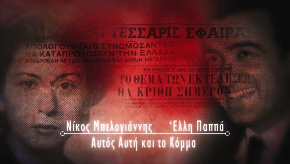 Νίκος Μπελογιάννης – Έλλη Παππά, το επόμενο «Ζευγάρι που έγραψε ιστορία» στο COSMOTE HISTORY HD