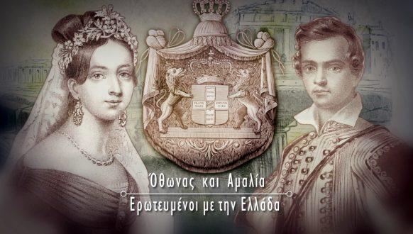Τα «Ζευγάρια που έγραψαν ιστορία» παρουσιάζουν το βασιλικό ζεύγος Όθων & Αμαλία στο COSMOTE HISTORY HD  / Μηχανή του Χρόνου Επ. 104