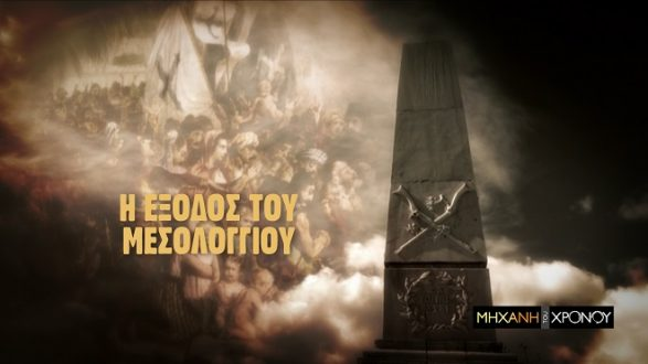 COSMOTE HISTORY: Η ηρωική Έξοδος του Μεσολογγίου στο νέο επεισόδιο της εκπομπής «Μηχανή του Χρόνου»