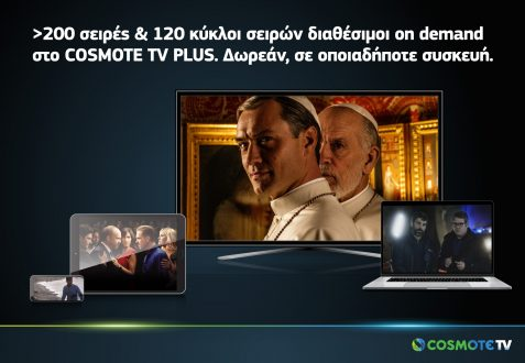 Binge-Watching στην COSMOTE TV με πάνω από 200 σειρές και 120 κύκλους σειρών δωρεάν, οποιαδήποτε στιγμή