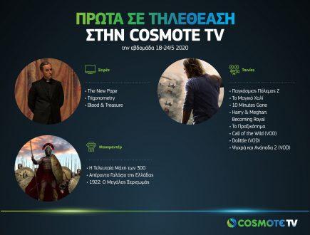 Πρώτα σε τηλεθέαση στην COSMOTE TV - Εβδομάδα 18-24/5