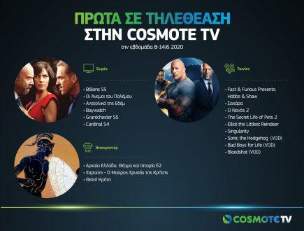 COSMOTE TV: Ξεχώρισαν σε τηλεθέαση την εβδομάδα 8-14/6