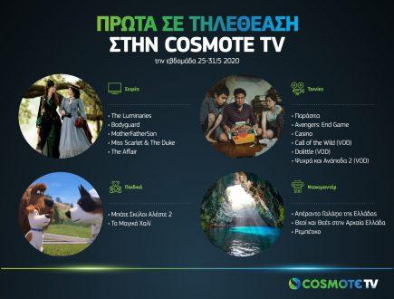 COSMOTE TV: Οι τηλεοπτικές επιλογές του κοινού - Εβδομάδα 25-31/5