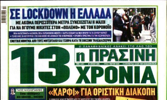 Τέλος εποχής: Κλείνει έπειτα από 13 χρόνια η εφημερίδα «Πράσινη»