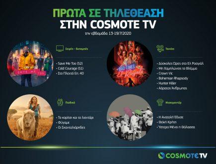 COSMOTE TV: Ξεχώρισαν σε τηλεθέαση την εβδομάδα 13-19/7