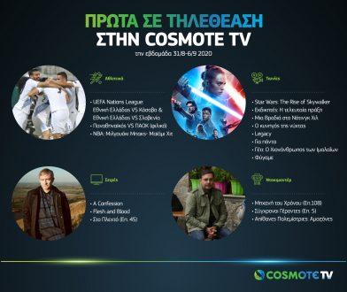 COSMOTE TV: Ξεχώρισαν σε τηλεθέαση την εβδομάδα 31/8-6/9