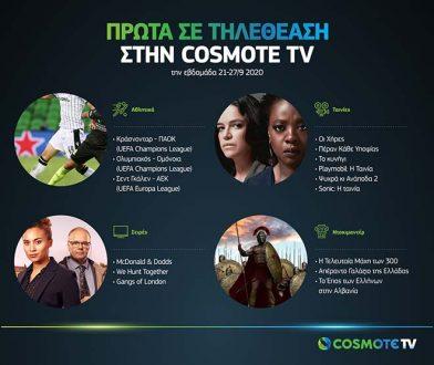 COSMOTE TV: Ξεχώρισαν σε τηλεθέαση την εβδομάδα 21-27/9