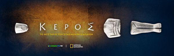 «ΚΕΡΟΣ: ΤΟ ΜΥΣΤΗΡΙΟ ΤΩΝ ΣΠΑΣΜΕΝΩΝ ΕΙΔΩΛΙΩΝ» - Η πρώτη συμπαραγωγή ντοκιμαντέρ COSMOTE TV και National Geographic κάνει πρεμιέρα στην Ελλάδα