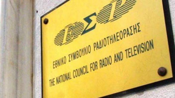 ΕΣΡ: Για το επεισόδιο της εκπομπής Big Brother