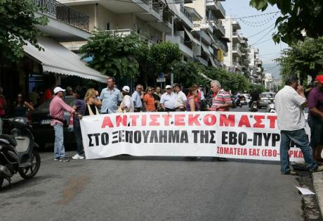 Συγκέντρωση στο υπ. Οικονομικών εργαζομένων στην ΕΒΟ – ΠΥΡΚΑΛ