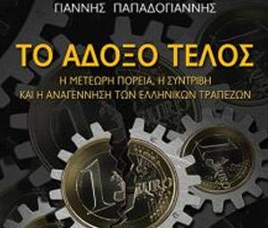 Η επέλαση, η πτώση και η αναγέννηση των Ελληνικών τραπεζών