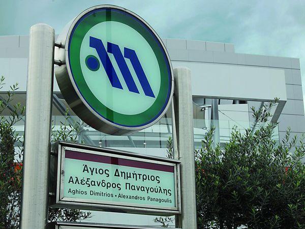 Κλείνει ο σταθμός του Μετρό «Άγιος Δημήτριος» αύριο τα μεσάνυχτα