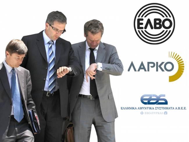 Το νέο σχέδιο της κυβέρνησης για ΕΛΒΟ-ΕΑΣ-ΛΑΡΚΟ