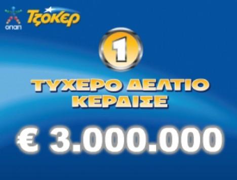 Με 25,5 ευρώ κέρδισε 3 εκατομμύρια στο Τζόκερ!
