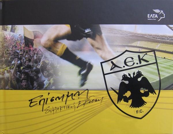 Συλλεκτικά γραμματόσημα για την ΑΕΚ από τα ΕΛΤΑ