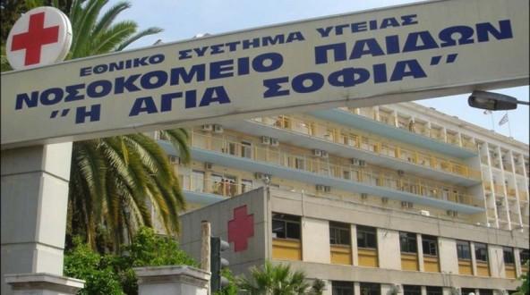 Ρομά έβγαλαν μαχαίρια στο νοσοκομείο Παίδων Αγία Σοφία!