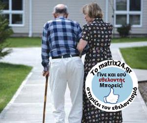 Γραμμή Ζωής-Στήριξη ανήμπορων ηλικιωμένων
