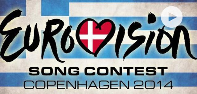 Ποιο ελληνικό τραγούδι θα πάει στη Eurovision